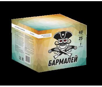 СБ-0491 Бармалей