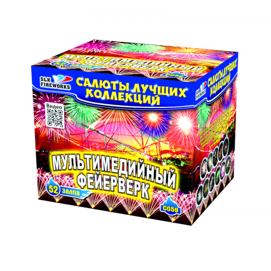 МУЛЬТИМЕДИЙНЫЙ ФЕЙЕРВЕРК
